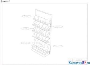 Схема единицы оборудования