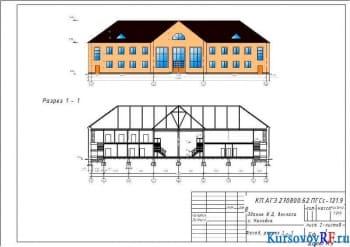 Проектирование здания железнодорожного вокзала на 250 пассажиров