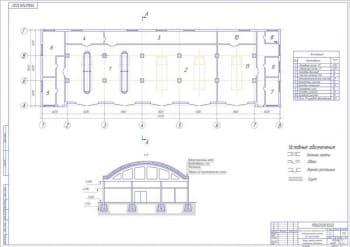 2.План корпуса текущего ремонта газобаллонных автомобилей А1