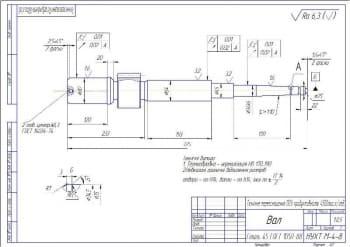 2.Рабочий чертеж детали вал А3