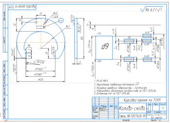 Проектирование технологического процесса изготовления детали «Крышка»