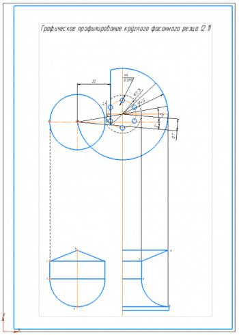 2.Графическое профилирование круглого фасонного резца А3
