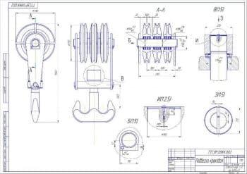 Чертёж подвески крюковой, сборочный (формат А2)