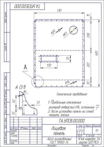 Чертеж Деталь Лицевая панель (А4)