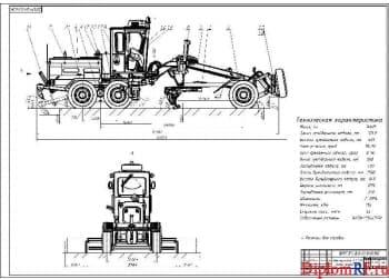 Совершенствование экологических характеристик и факторов автогрейдера ДЗ-122