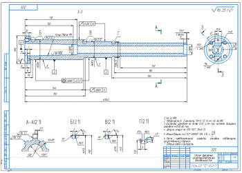 2.Рабочий чертеж шпиндельного вала из стали 40Х на формате А2