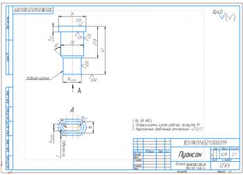 2.Рабочий чертеж детали пуансон А3