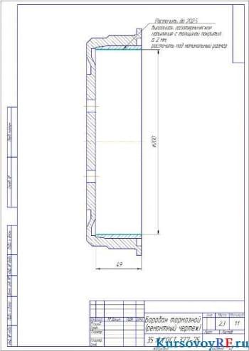 Барабан тормозной (ремонтный чертеж) (формат А3)