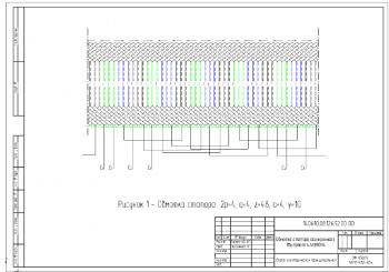 2.Обмотка статора асинхронного двигателя А1