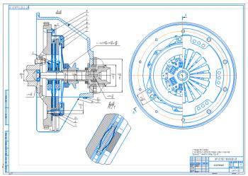 Проектирование сцепления трансмиссии ГАЗ-24 с расчетом диафрагменной пружины