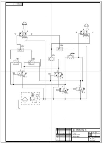 3.Принципиальная пневматическая схема А1