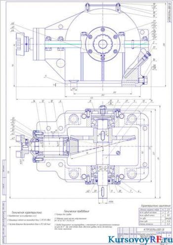 Редуктор конический одноступенчатый с чертежами
