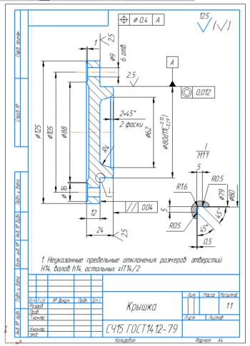 3.Рабочий чертеж крышки А4
