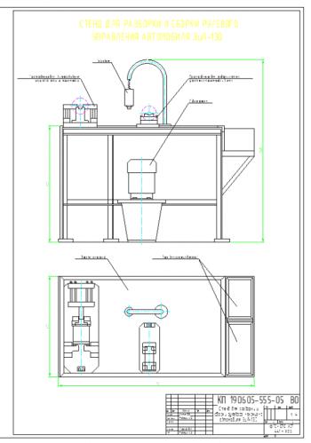 3.Сборочный чертеж стенда для разборки и сборки рулевого управления автомобиля ЗИЛ-130 А2