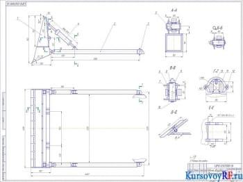 Сборочный чертеж рабочего оборудования А1