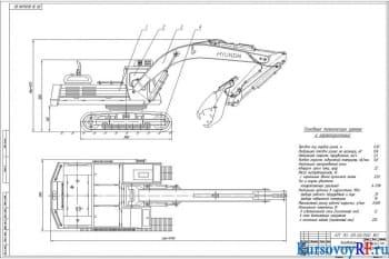 Экскаватор – разрушитель с чертежами общего вида и рабочего оборудования