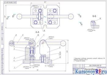 Курсовое проектирование сборочной единицы «Станочное приспособление»