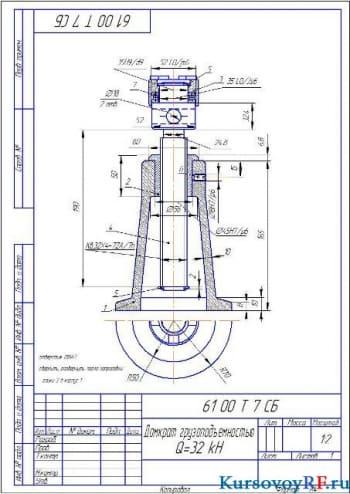 Разработка и расчет домкрата грузоподъемностью 32кН