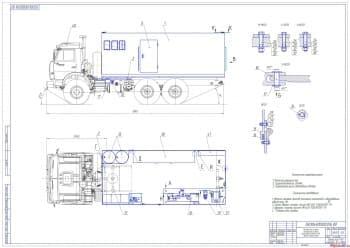 Разработка полевой мастерской на базе автомобиля КАМАЗ-43114 для аграрного хозяйства