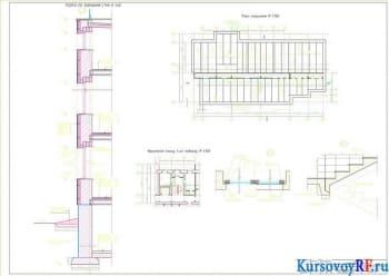 Фрагмент плана первого этажа, Разрез по наружной стене, План покрытия, Узлы