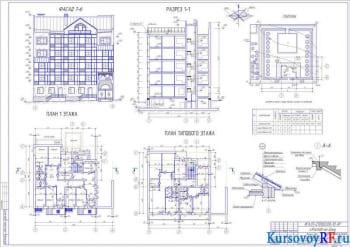 Планы первого и типового этажей, фасад, разрез 1-1, генплан, узлы