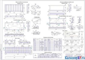 Опалубочный чертёж; сетки, каркасы и их расположение (формат А1)  Чертеж Виды, Сечения, Схема армирования, Сетки арматурные С-1, С-2, С-3, Кр-1