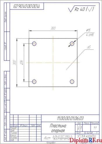 Чертеж пластина опорная деталь (формат А4)