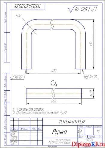 Чертеж ручка деталь (формат А4)