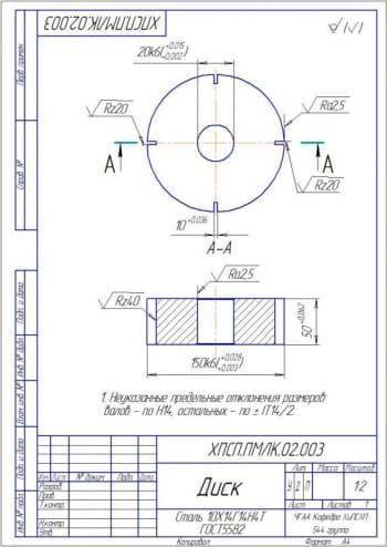 3.Рабочий чертеж детали диск А4