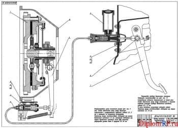 Чертеж привода сцепления гидравлический (формат А1)