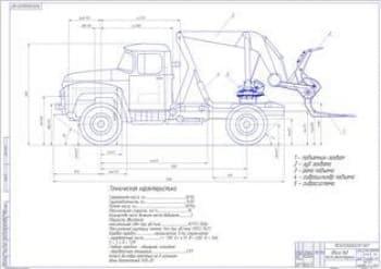 Разработка погрузчика тюков и сельскохозяйственных грузов на базе автомобиля ЗИЛ-130
