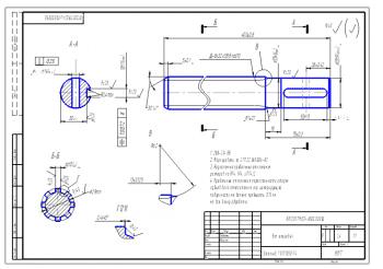 3.Рабочий чертеж шлицевого вала из стали 45 А3