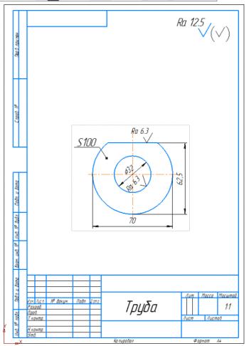3.Деталь труба А4