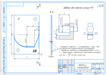 3.Чертеж шаблона и контршаблона из стали 18 ХГ (или другая для измерительного инструмента) А3