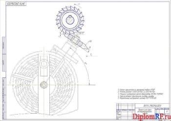 Чертеж наладки на фрезеровку торцов стружечных канавок (формат А2)