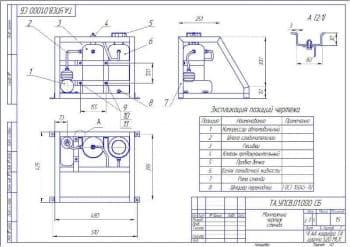 Монтажный чертеж стенда (А3)