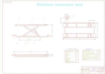 Проект ножничного подъемника для поста шиномонтажных работ