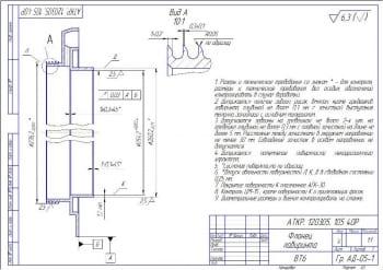ВКР проектирование опоры вентилятора ПС-90А