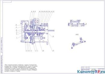 эскиз сборки муфты сцепления трактора МТЗ-50 (формат А 1)
