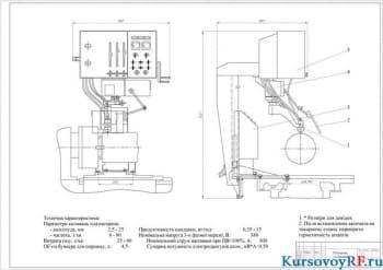 плазменная установка (формат А 1)