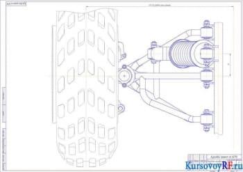 Передняя независимая подвеска квадрацикла (формат А1)