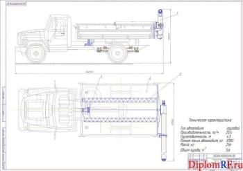 Разработка зернозагрузчика на базе автомобиля ГАЗ-3307