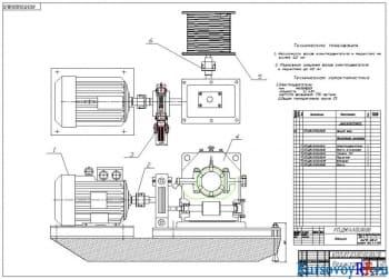 Разработка стационарной лебедки с электроприводом