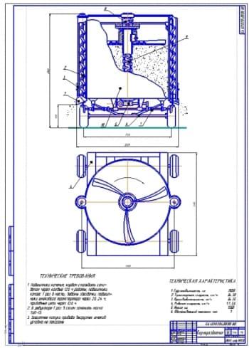Кормораздатчик для раздачи измельченных, концентрированных и стебельчатых кормов