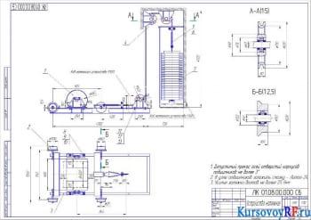 Проектирование конструкции конвейера ленточного типа