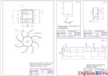 Сборочный чертеж ротора (формат А2)+детали (формат А2)