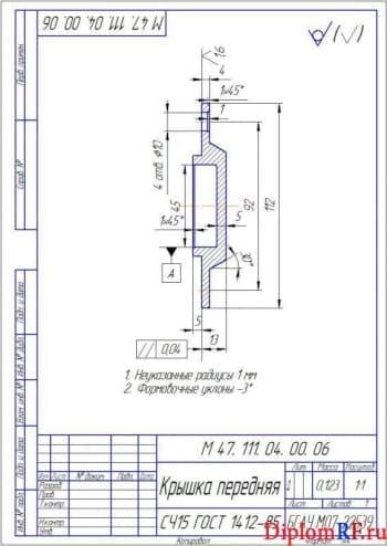Чертёж детали крышки передней (формат А4)