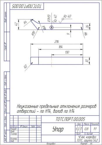 4.Рабочий чертеж упора А4
