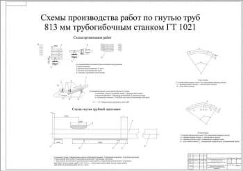 4.Чертеж производства работ по гнутью труб 813 мм трубогибочным станком ГТ 1021