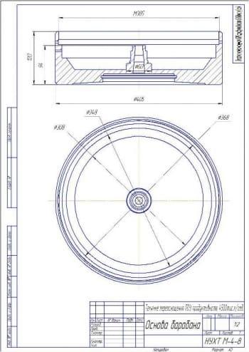 4.Основа барабана А3